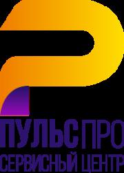 Сервисный центр ПУЛЬСпро